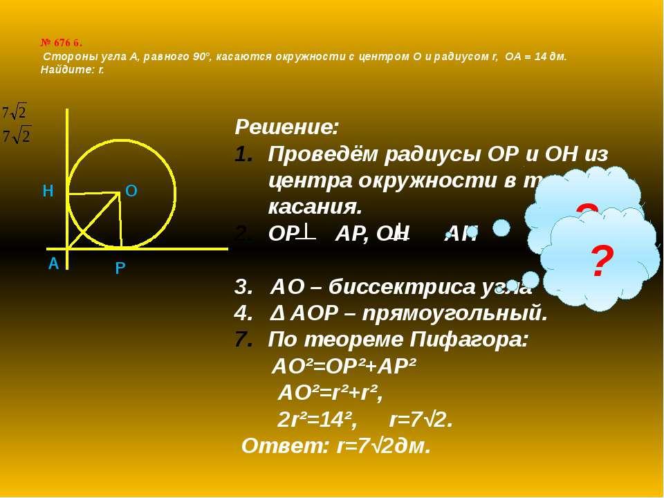№ 676 б. Cтороны угла А, равного 90°, касаются окружности с центром О и радиу...