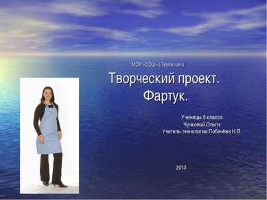 МОУ «ООШ»с.Трубетчино. Творческий проект. Фартук. Ученицы 5 класса Чучковой О...