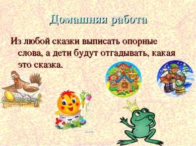 Домашняя работа Из любой сказки выписать опорные слова, а дети будут отгадыва...