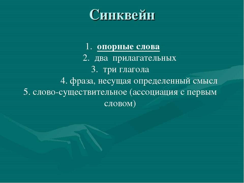 Синквейн 1. опорные слова 2. два прилагательных 3. три глагола 4. фраза, несу...