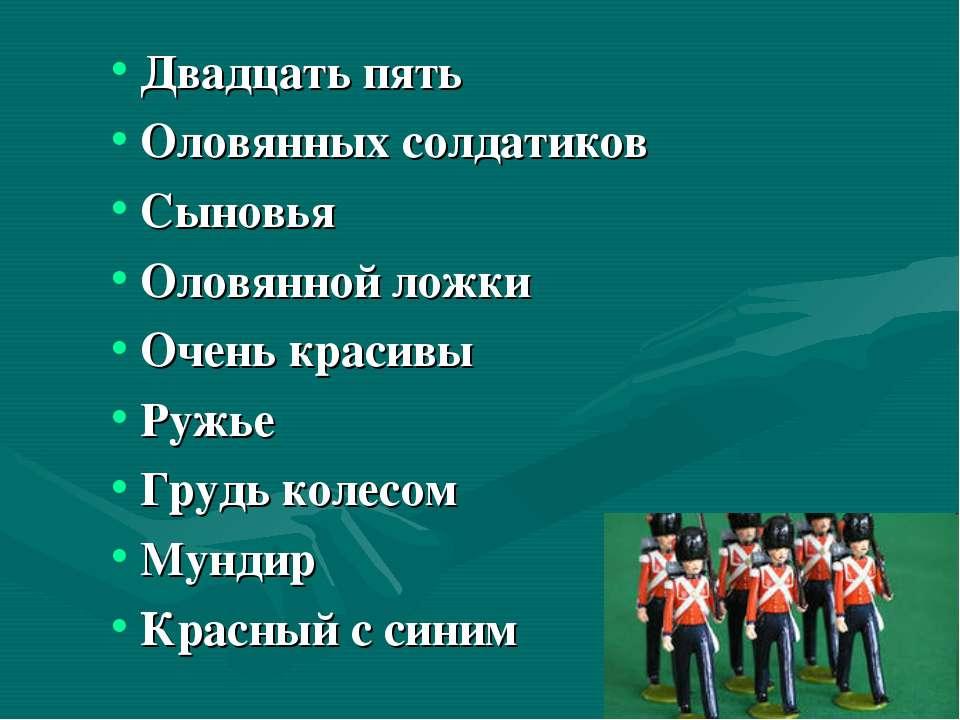 Двадцать пять Оловянных солдатиков Сыновья Оловянной ложки Очень красивы Ружь...