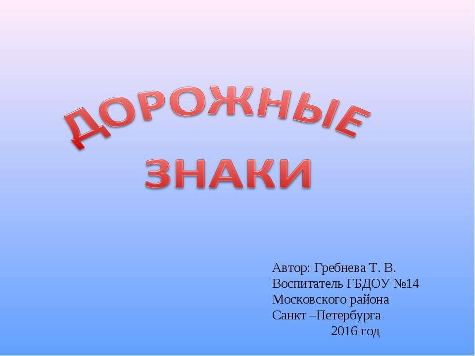 Автор: Гребнева Т. В. Воспитатель ГБДОУ №14 Московского района Санкт –Петербу...