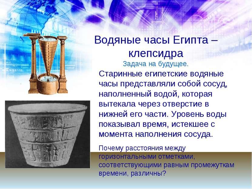 Водяные часы Египта – клепсидра Задача на будущее.  Старинные египетские вод...