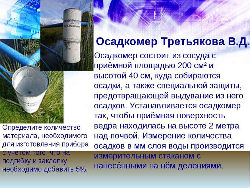 Осадкомер Третьякова В.Д. Осадкомер состоит из сосуда с приёмной площадью 200...