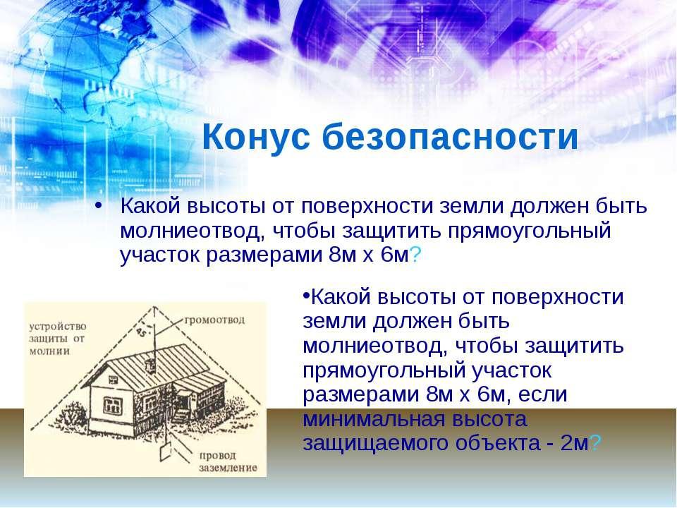 Конус безопасности Какой высоты от поверхности земли должен быть молниеотвод,...
