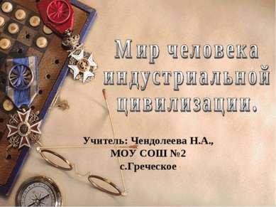 Учитель: Чендолеева Н.А., МОУ СОШ №2 с.Греческое