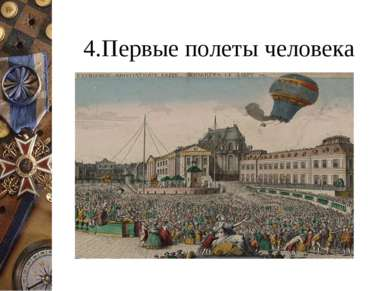4.Первые полеты человека