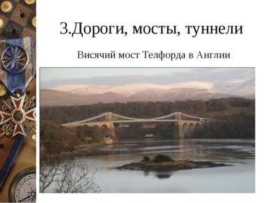 3.Дороги, мосты, туннели Висячий мост Телфорда в Англии