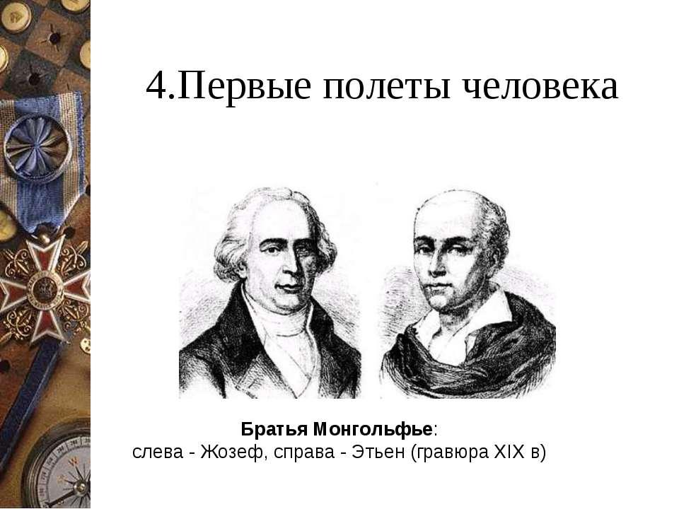 4.Первые полеты человека Братья Монгольфье: слева - Жозеф, справа - Этьен (гр...