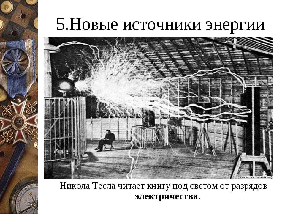 5.Новые источники энергии Никола Тесла читает книгу под светом от разрядов эл...