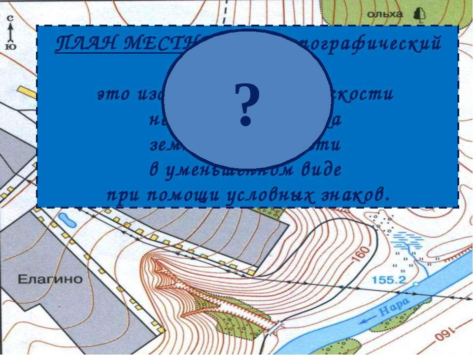 ПЛАН МЕСТНОСТИ (топографический план) – это изображение на плоскости небольшо...