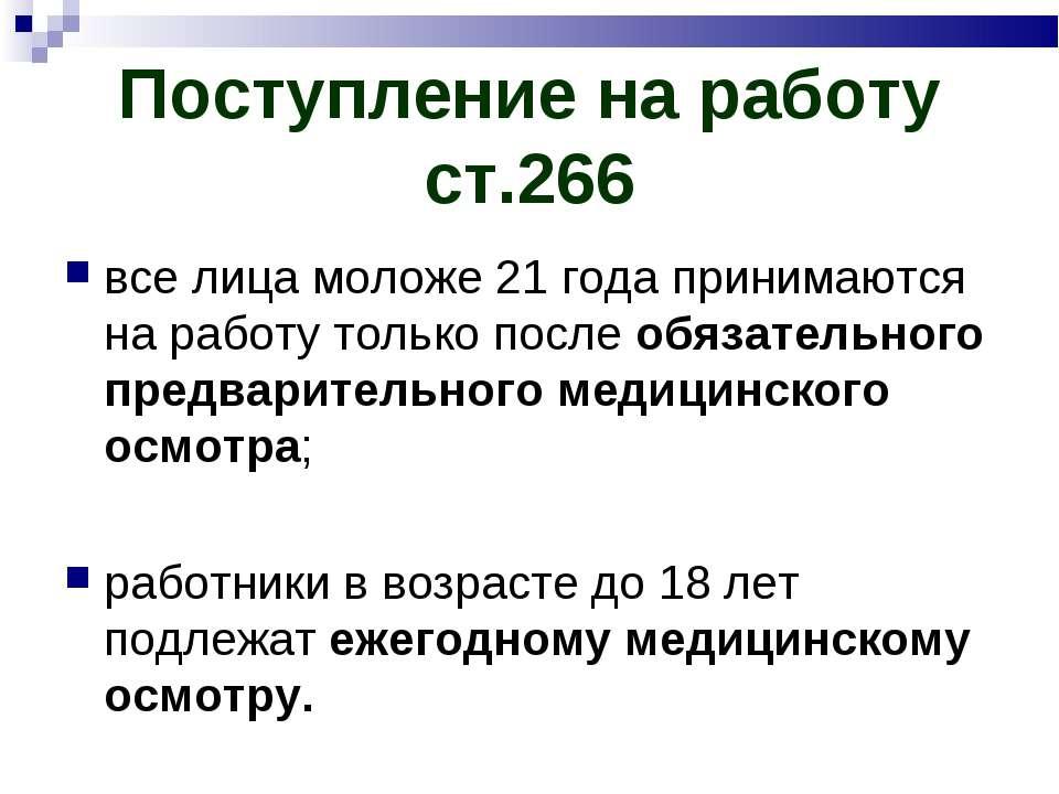 Поступление на работу ст.266 все лица моложе 21 года принимаются на работу то...