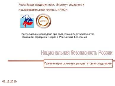 Презентация основных результатов исследования 02.12.2010 Российская академия ...