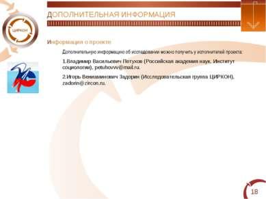 * ДОПОЛНИТЕЛЬНАЯ ИНФОРМАЦИЯ Информация о проекте Дополнительную информацию об...