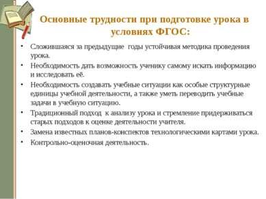 Основные трудности при подготовке урока в условиях ФГОС: Сложившаяся за преды...