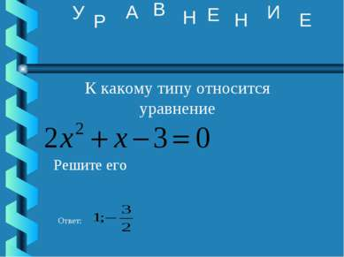 К какому типу относится уравнение Решите его Ответ: У Р А В Н Е Н И Е