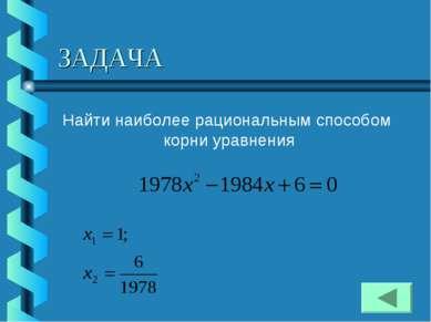 ЗАДАЧА Найти наиболее рациональным способом корни уравнения