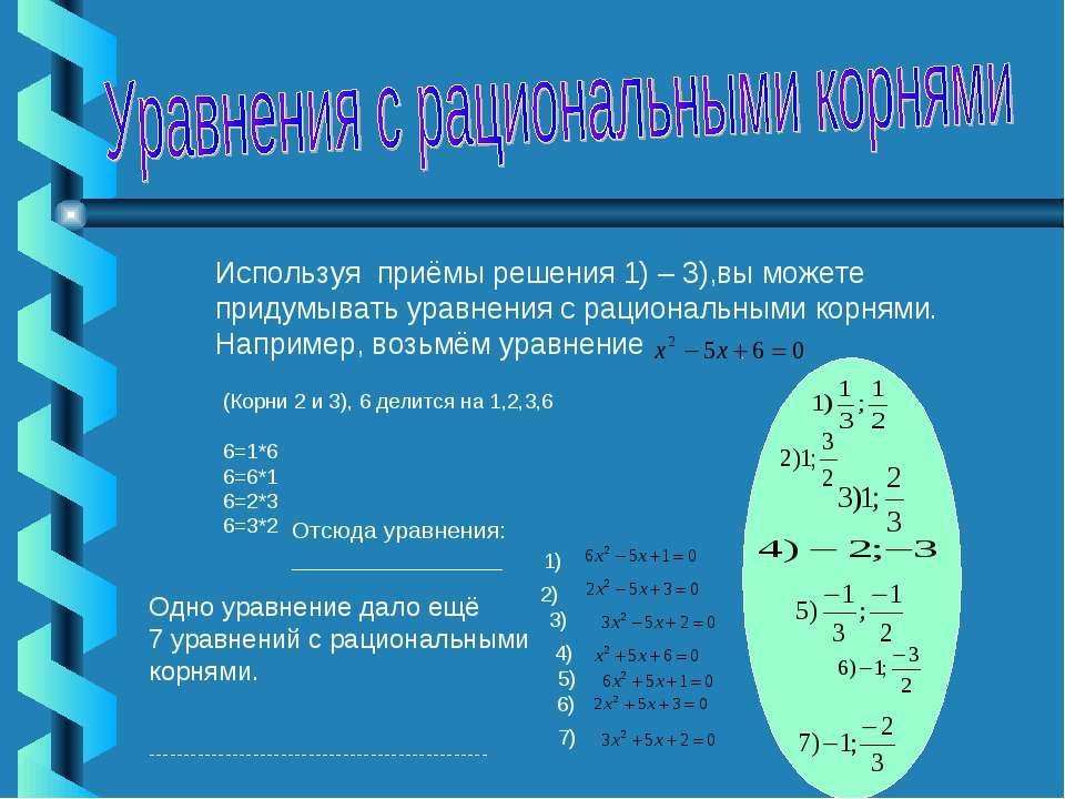 Используя приёмы решения 1) – 3),вы можете придумывать уравнения с рациональн...