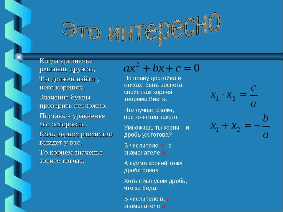 По праву достойна в стихах быть воспета свойствах корней теорема Виета. Что л...