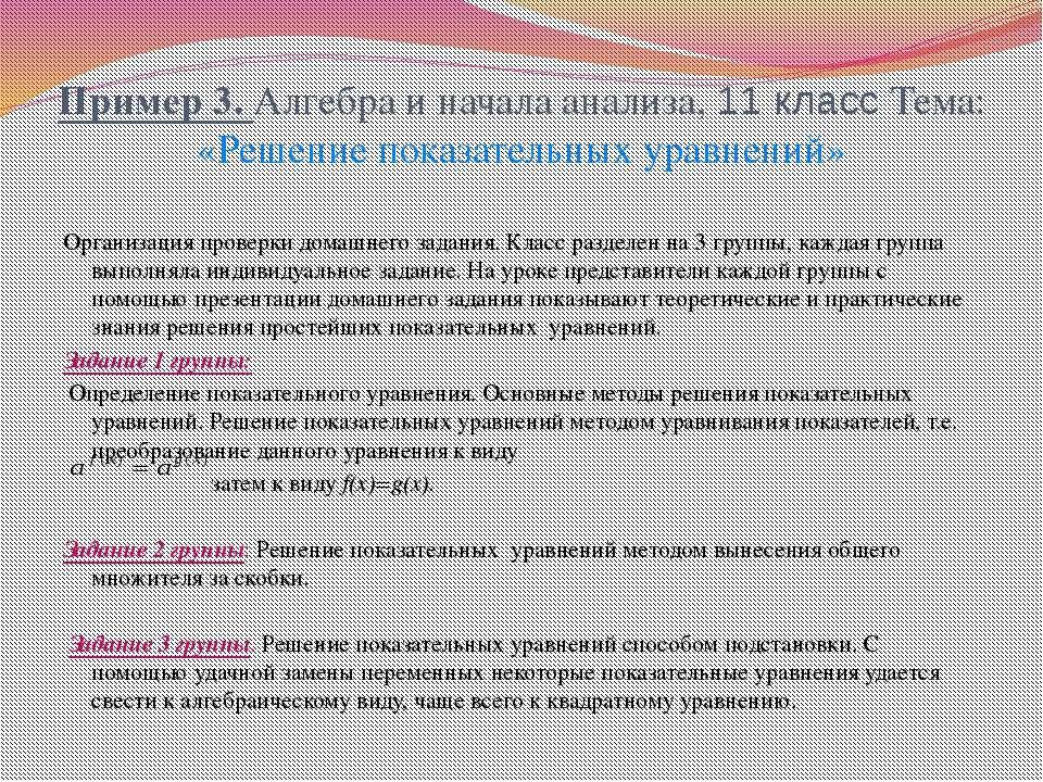 Пример 3. Алгебра и начала анализа, 11 класс Тема: «Решение показательных ура...