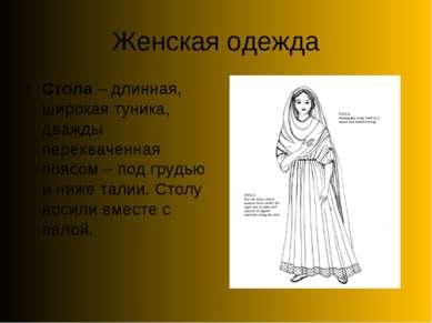 Женская одежда Стола – длинная, широкая туника, дважды перехваченная поясом –...