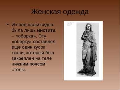 Женская одежда Из-под палы видна была лишь инстита – «оборка». Эту «оборку» с...