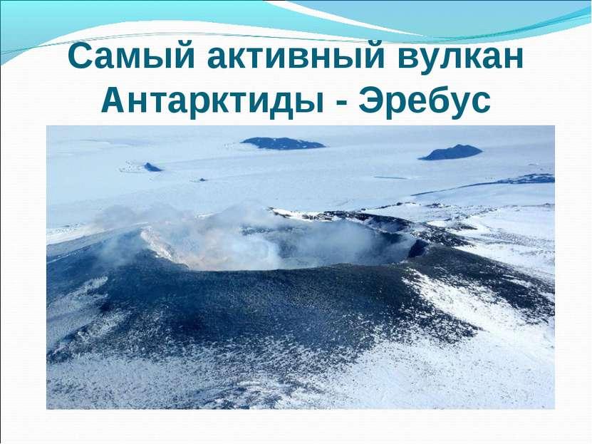 Самый активный вулкан Антарктиды - Эребус