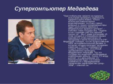 """Суперкомпьютер Медведева """"При глобальном запрете на ядерные испытания провери..."""