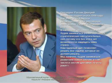 Президент России Дмитрий Медведев подвел итоги 2009 года, дав ответы на вопро...