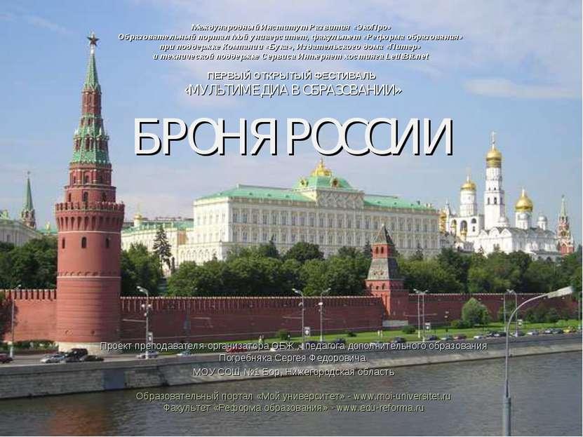 БРОНЯ РОССИИ Проект преподавателя-организатора ОБЖ , педагога дополнительного...