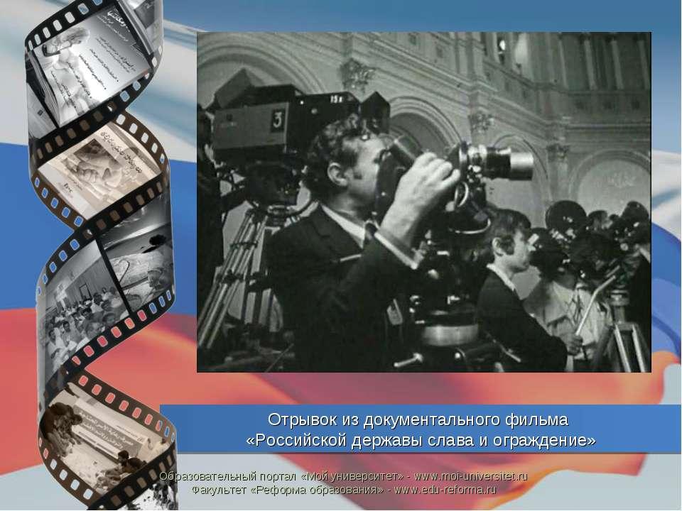 Отрывок из документального фильма «Российской державы слава и ограждение» Обр...