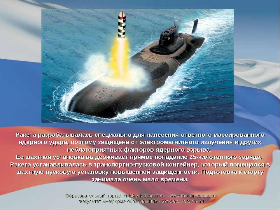 Ракета разрабатывалась специально для нанесения ответного массированного ядер...