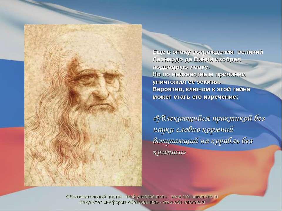 Еще в эпоху возрождения великий Леонардо да Винчи изобрел подводную лодку. Но...