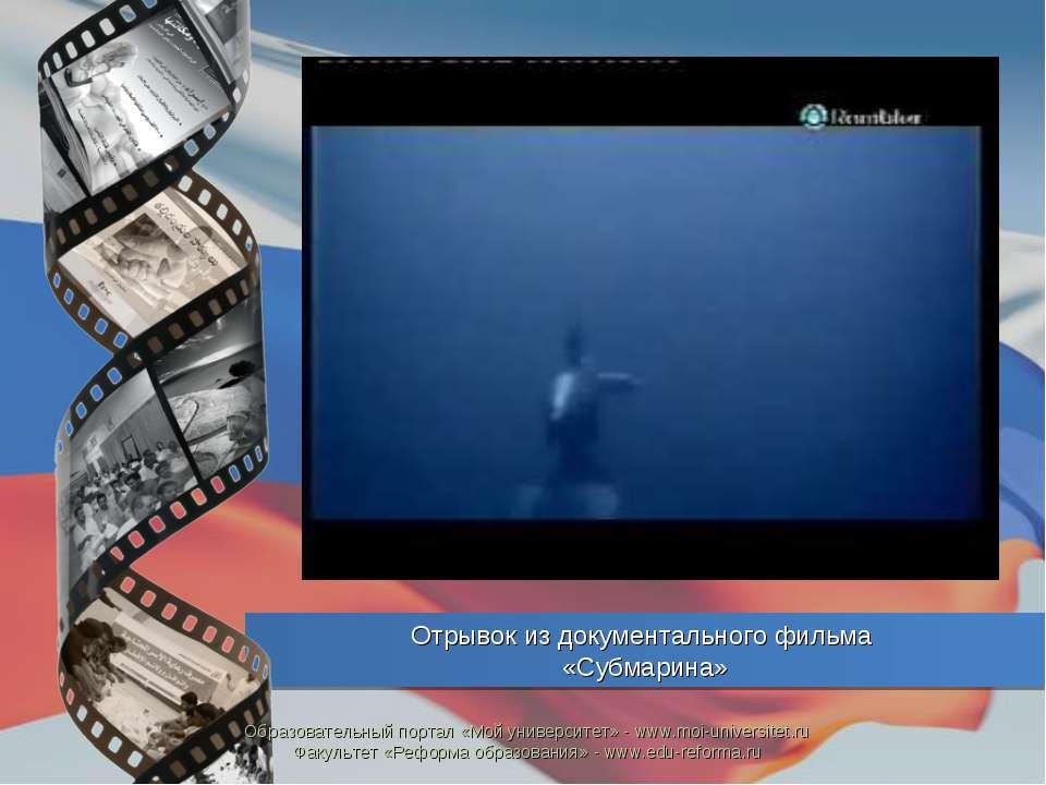 Отрывок из документального фильма «Субмарина» Образовательный портал «Мой уни...