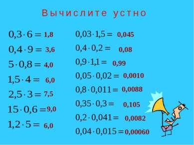 Вычислите устно 1,8 3,6 4,0 6,0 7,5 9,0 6,0 0,045 0,08 0,0010 0,99 0,0088 0,1...