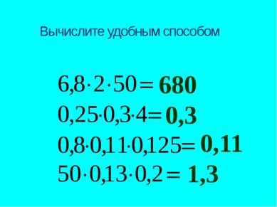 Вычислите удобным способом 680 0,3 0,11 1,3
