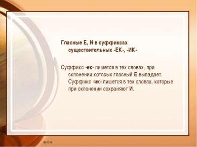 * Гласные Е, И в суффиксах существительных -ЕК-, -ИК- Суффикс-ек-пишется в...