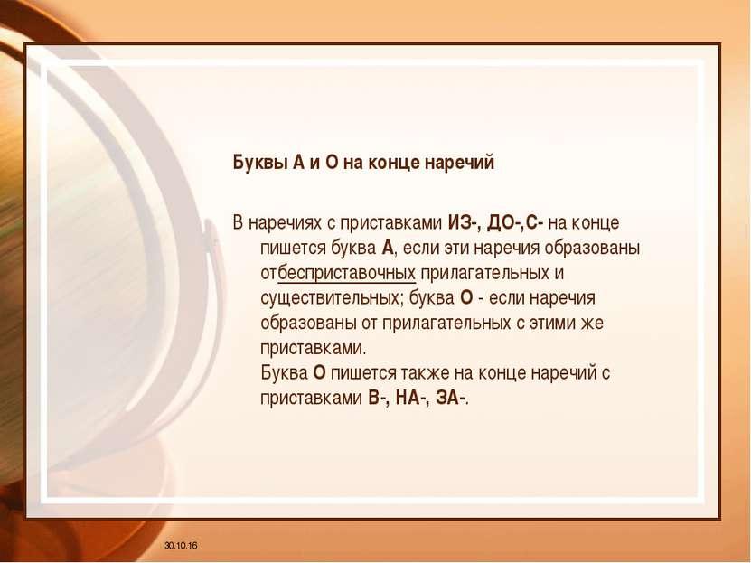 * Буквы А и О на конце наречий В наречиях с приставкамиИЗ-,ДО-,С-на конце ...