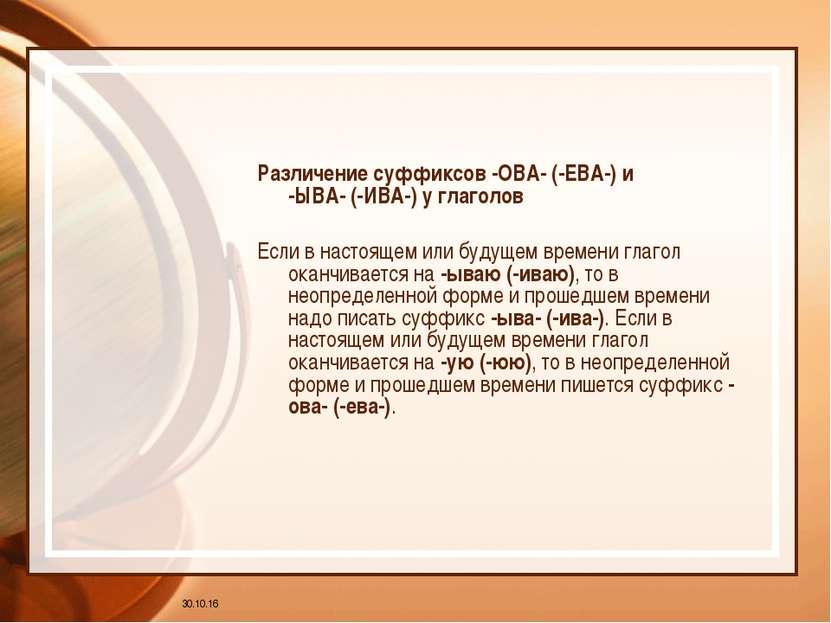 * Различение суффиксов -ОВА- (-ЕВА-) и -ЫВА- (-ИВА-) у глаголов Если в настоя...