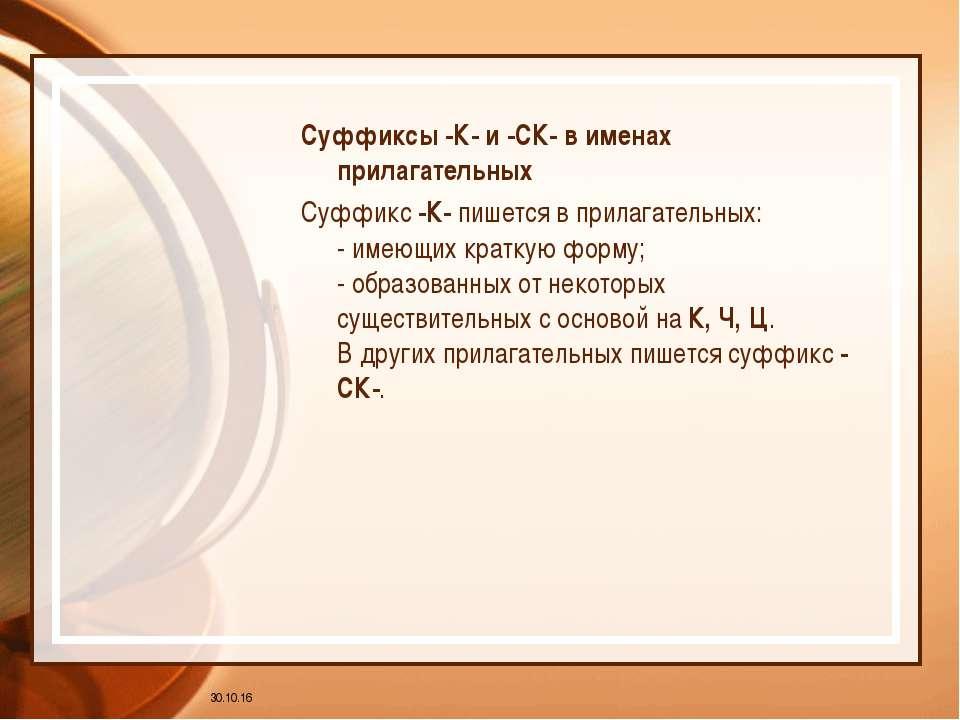 * Суффиксы -К- и -СК- в именах прилагательных Суффикс-К-пишется в прилагате...