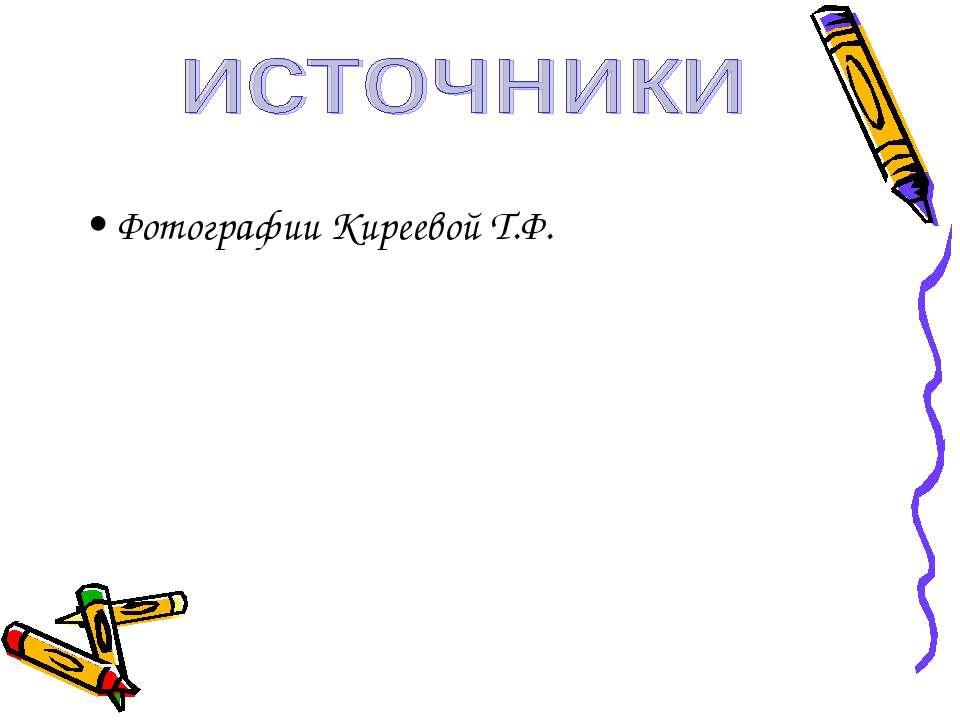 Фотографии Киреевой Т.Ф.