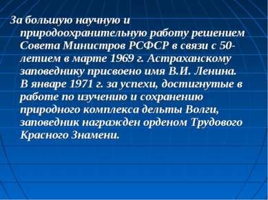 За большую научную и природоохранительную работу решением Совета Министров РС...