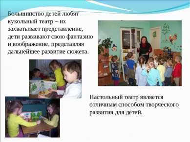 Большинство детей любят кукольный театр – их захватывает представление, дети ...