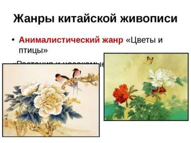 Жанры китайской живописи Анималистический жанр «Цветы и птицы» «Растения и на...