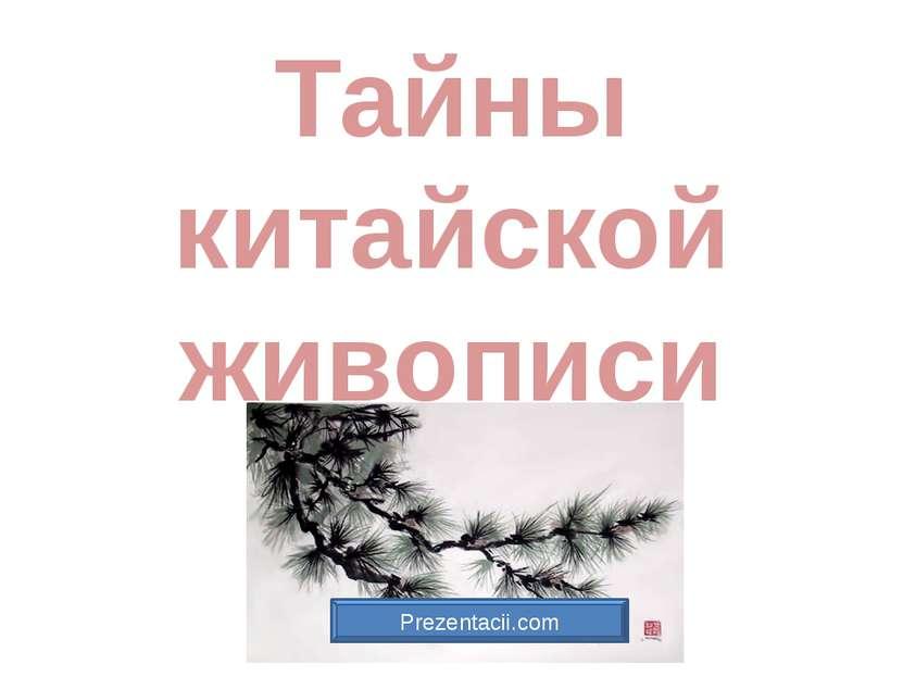 Тайны китайской живописи Prezentacii.com