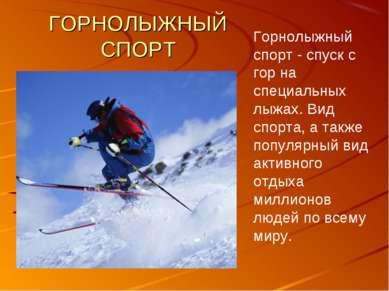 ГОРНОЛЫЖНЫЙ СПОРТ Горнолыжный спорт - спуск с гор на специальных лыжах. Вид с...