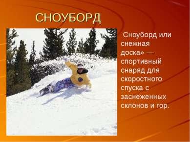 СНОУБОРД Сноуборд или снежная доска»— спортивный снаряд для скоростного спус...
