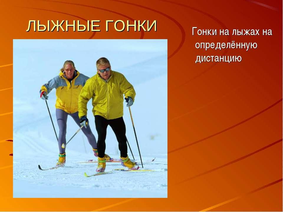 ЛЫЖНЫЕ ГОНКИ Гонки на лыжах на определённую дистанцию