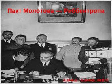 Пакт Молотова— Риббентропа