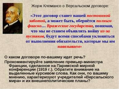 Жорж Клемансо о Версальском договоре: «Этот договор станет нашей постоянной з...
